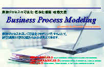 BusinessProcessModeling